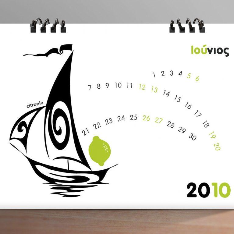 Ημερολόγιο Citronio