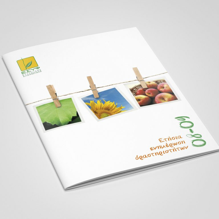 ESYF / Greek Association for Plant Protection